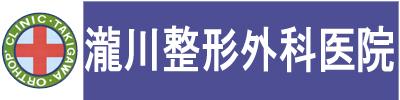 医療法人社団 瀧川整形外科医院